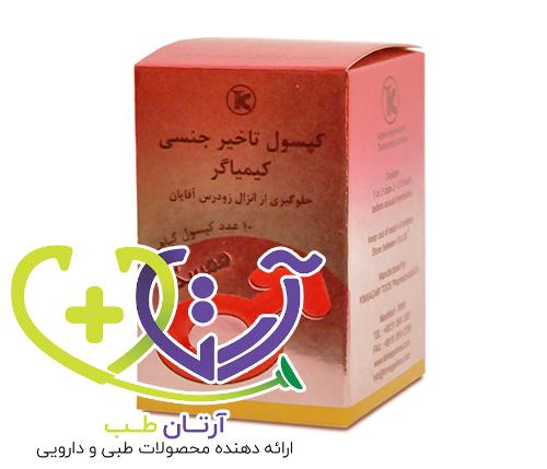 عکس خرید قرص گیاهی تاخیری ایرانی کیمیاگر