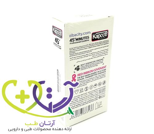عکس خرید ارزان قیمت کاندوم کاپوت مدل 45 minutes