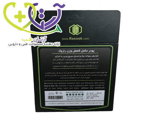 عکس خرید پودر لاغری رازوک ؛ قوی ترین پودر لاغری گیاهی